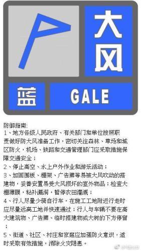 北京发布大风蓝色预警信号 明天阵风可...