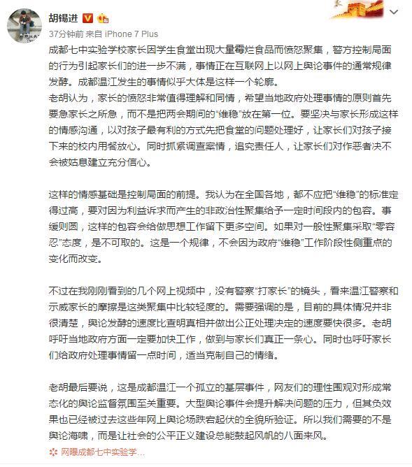 胡锡进评成都七中事件:当地政府应坚决...