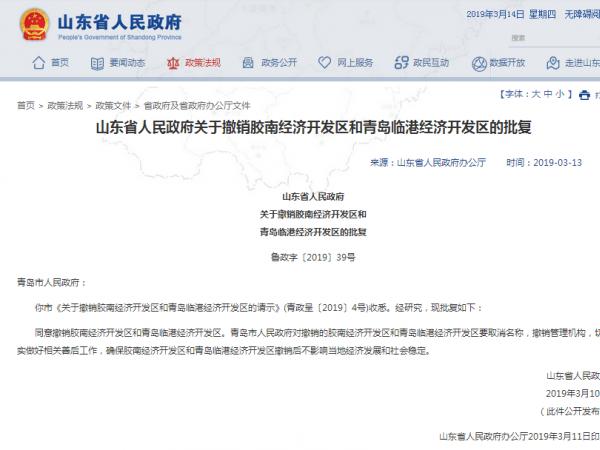 山东省人民政府关于撤销胶南经济开发区...
