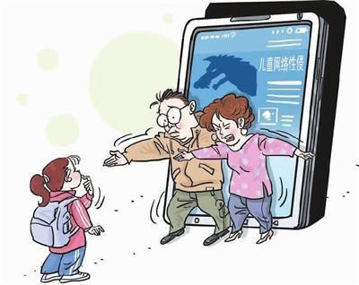 网络性侵儿童案件频发 谁来架设防护网?