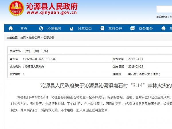 山西沁源县发生一起森林火灾 6名消防员...