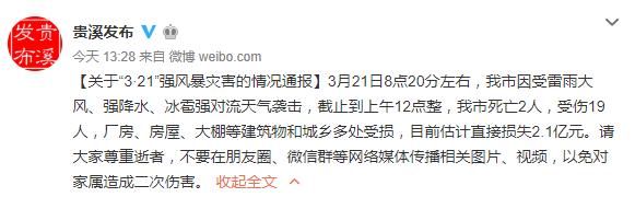 江西贵溪强对流天气致2死19伤 直接损失...