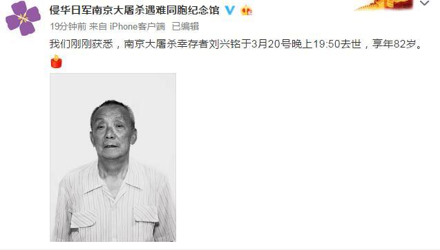 南京大屠杀幸存者刘兴铭于3月20日去世,...