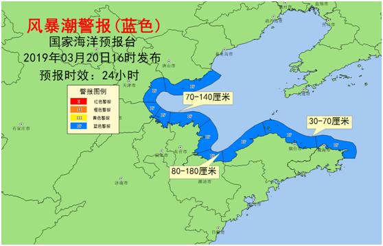 国家海洋预报台继续发布风暴潮Ⅳ级警报...