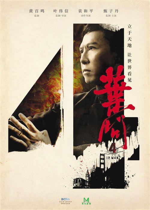 《叶问4》海报图片