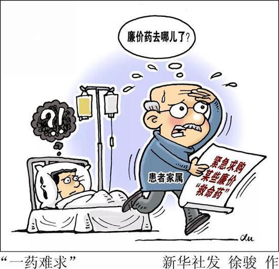 有的短缺有的涨价有的停产 廉价常用药...