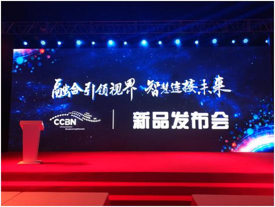 第27届中国国际广播电视信息网络展览会...