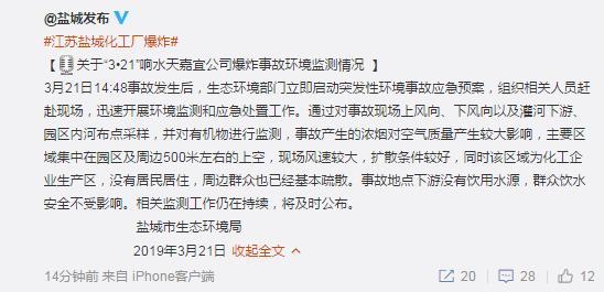 江苏盐城发布爆炸环境监测情况:饮水安...