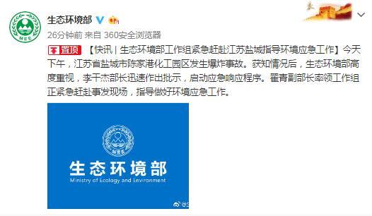 生态环境部工作组紧急赶赴江苏盐城指导...