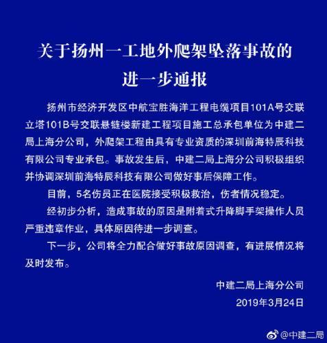 建设单位回应扬州外爬架坠落事故:操作...