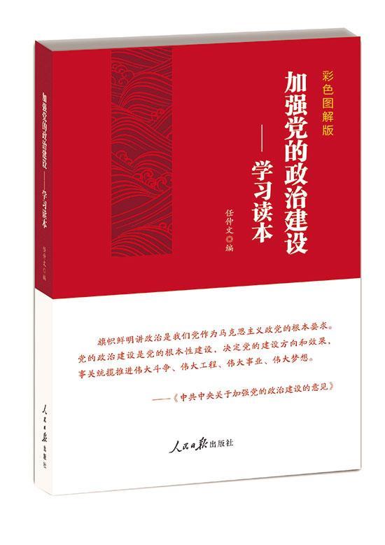《加强党的政治建设――学习读本》出版