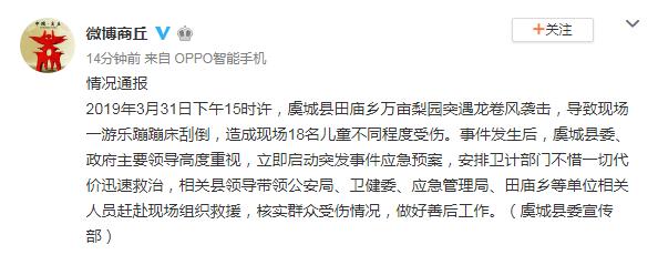 河南虞城县遭龙卷风袭击刮倒游乐蹦蹦床...