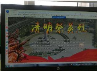 清明祭英烈  共筑中国梦