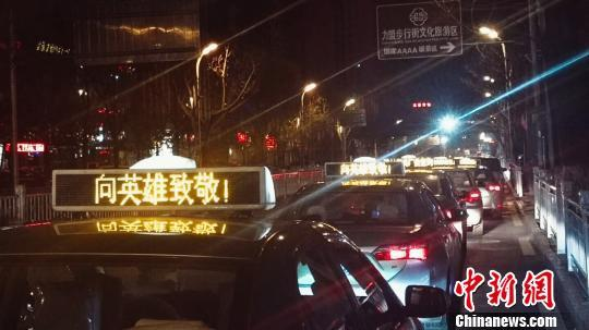 青海西宁5000余辆出租车打公益广告致敬...