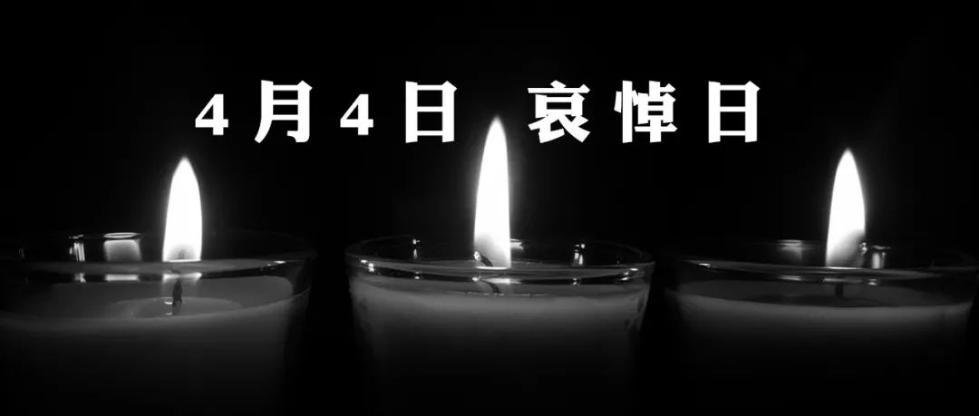 西昌明日将全市哀悼凉山扑火英雄:全市...