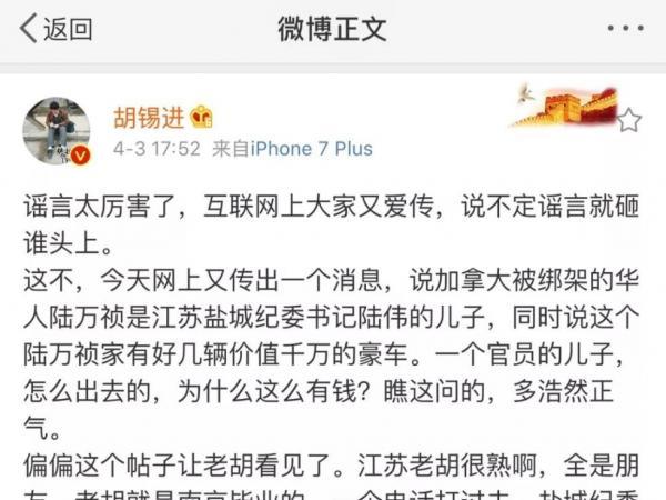 胡锡进微博透露重要信息:盐城纪委书记...