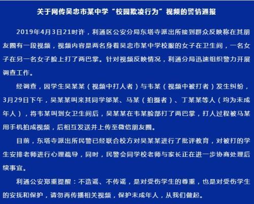 """宁夏吴忠""""校园欺凌行为""""事件通报:已..."""