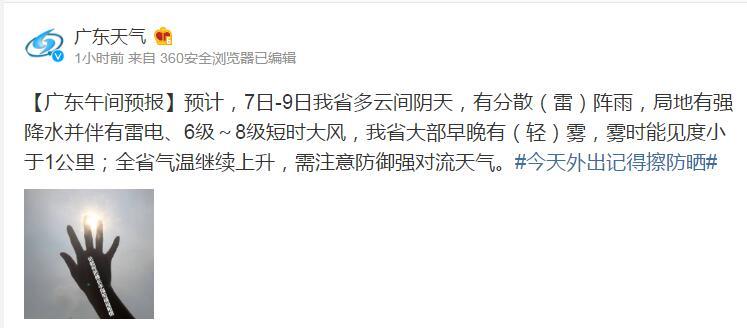 广东7日起将迎阴雨天气 局地有强降水并...