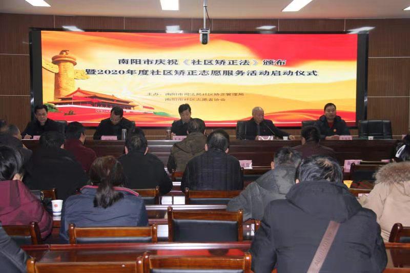 南阳市司法局:我市举行庆祝《社区矫正法》颁布暨2020年度社区矫正志愿服务活动启动仪式 中国财经新闻网 www.prcfe.com